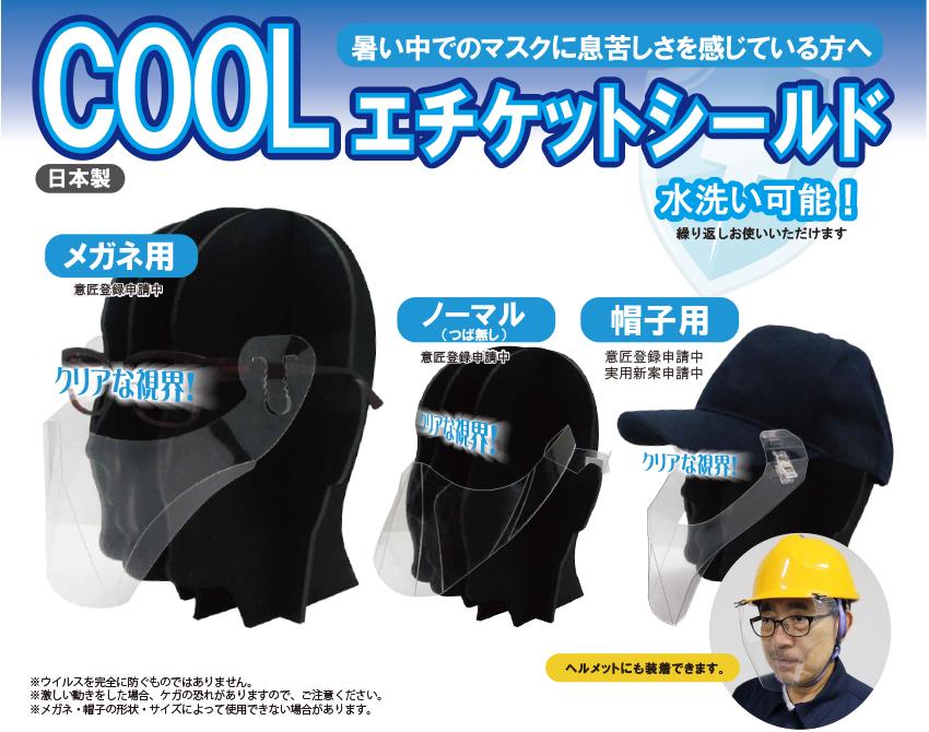 COOLエチケットシールド 飛沫感染防止 フェイスシールド 夏 マスク