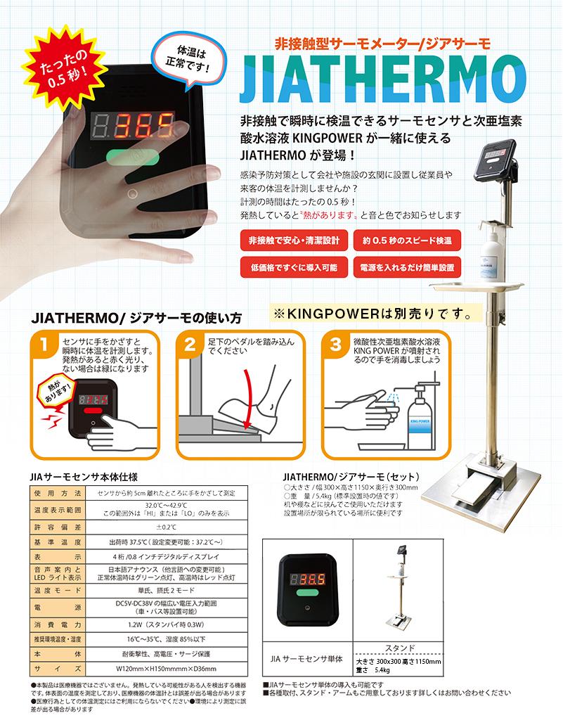 非接触 サーモグラフィ スタンド 手指消毒スタンド 感染予防